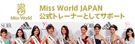 Miss World JAPAN 2014 公式トレーナーとしてサポート