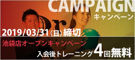 キャンペーン 入会金30,000円(税込み32,400円) » 0円