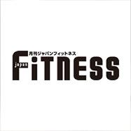 月刊ジャパンフィットネス