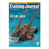 Training Journal in the September 2013