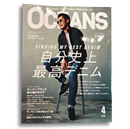 OCEANS Interview