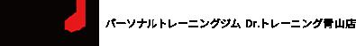 Dr.training|パーソナルトレーニングジムDr.トレーニングジム青山店