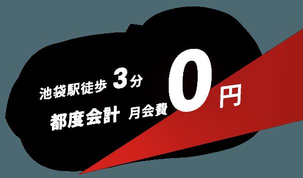 池袋駅徒歩3分|都度会計/月会費0円