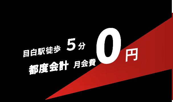 目白駅徒歩3分|都度会計/月会費0円
