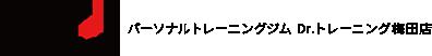 Dr.training|パーソナルトレーニングジムDr.トレーニングジム梅田店